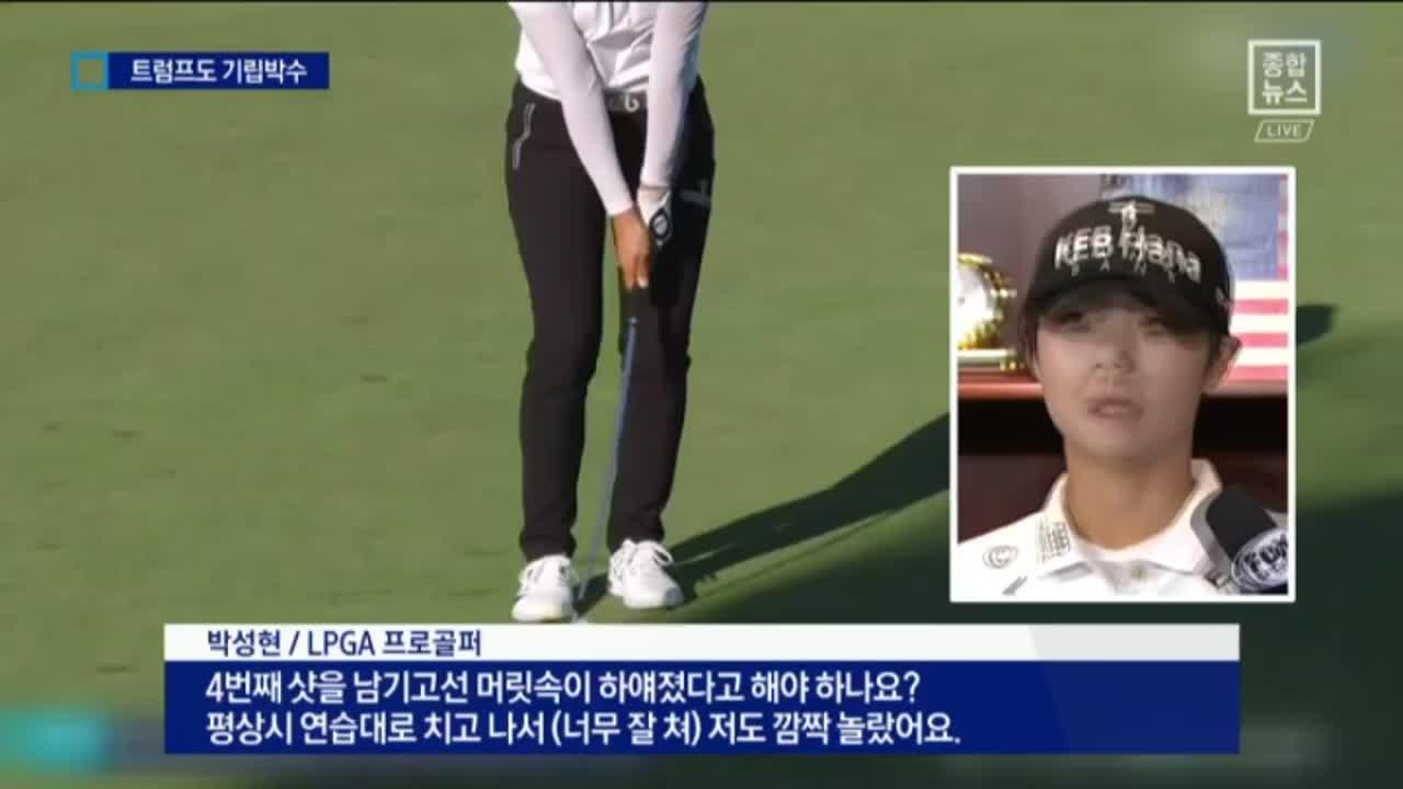 '슈퍼 루키' 박성현에 트럼프 기립박수