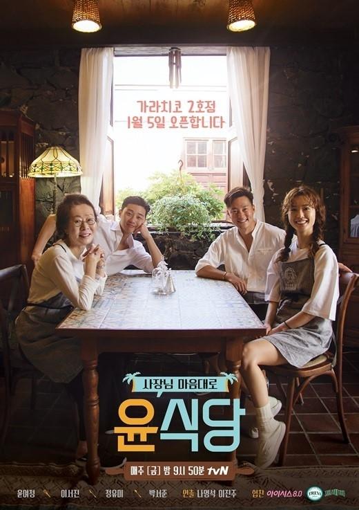 '윤식당2', 시청률 14.1%…동시간대 1위