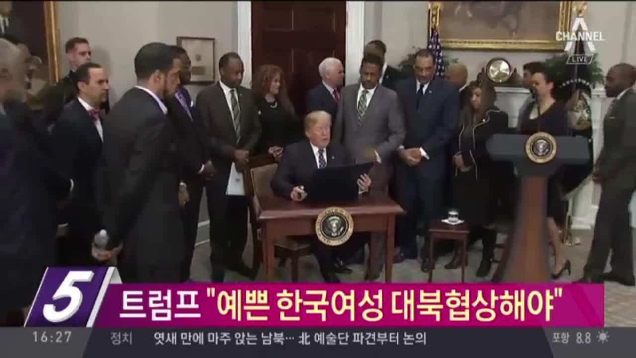 """[뱅크 이 사람5]트럼프 """"예쁜 한국여성 대북협상해야"""""""