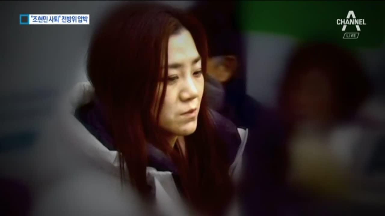 '물벼락 갑질' 비난 빗발…조현민 전무 대기발령