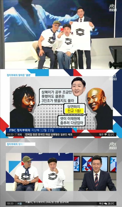 '정치부회의' 이상복 부장, 동창 클론 강원래·구준엽 만났다 '폭소'