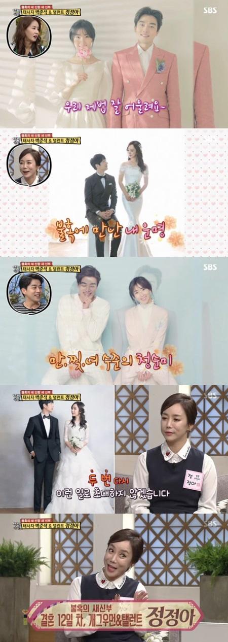 `자기야` 박준석-정정아, 입담까지 야무진 결혼 새내기들(종합)