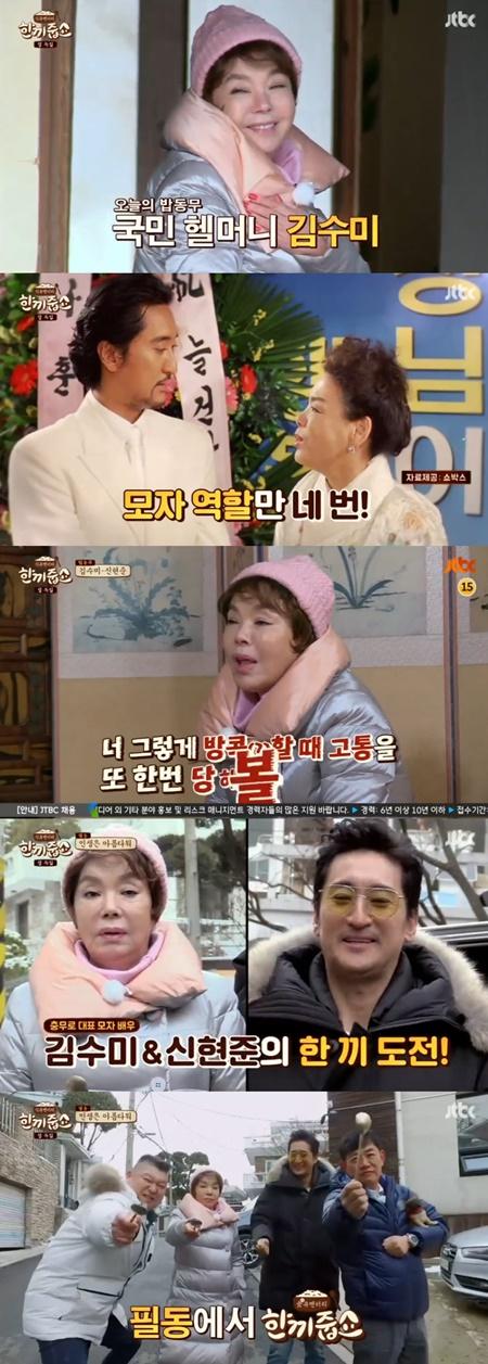 '한끼줍쇼' 김수미X신현준, 모자 케미로 필동의 한 끼 성공 (종합)