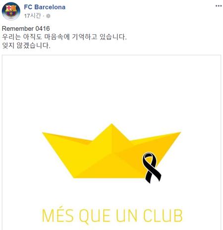 FC 바르셀로나 세월호 4주기 추모 ¨잊지 않겠다¨