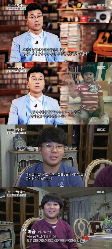 '사람이 좋다' 이정용, 훌쩍 큰 이믿음·이마음 근황 공개 '폭풍 성장'