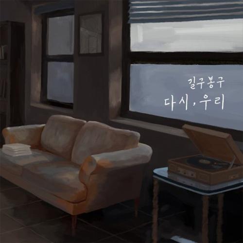 길구봉구 8개월 만 컴백… 24일 신곡 '다시 우리' 발표