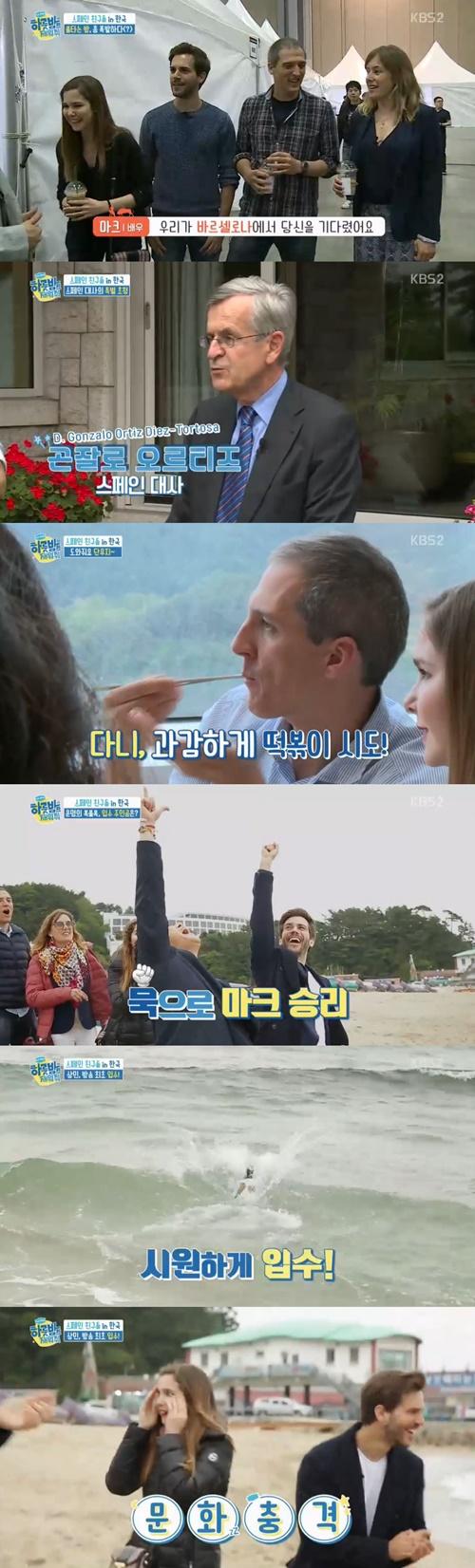종영 '하룻밤만' 스페인 4인, 떡볶이에 번데기까지 '韓음식 먹방'(종합)