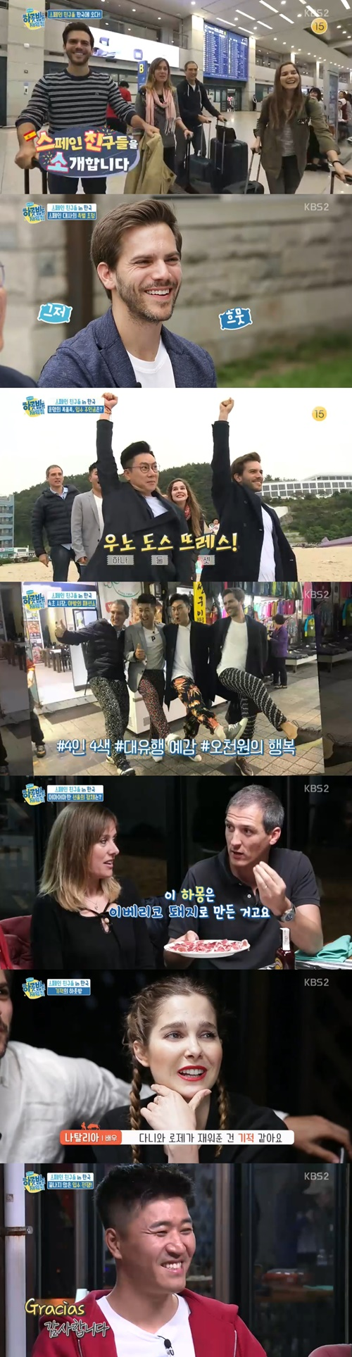 """종영 '하룻밤만' 우연이 만든 소중한 인연 """"그라시아스"""""""