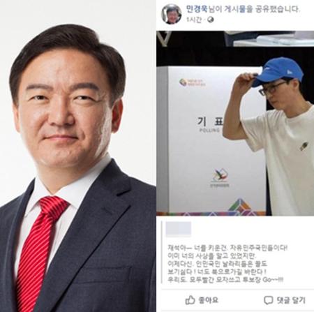 """""""유재석, 北으로 가라""""…민경욱, 황당 비난 글 공유에 '비난 폭주'"""