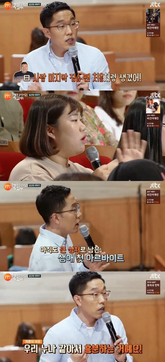 """'톡투유' 김제동 """"강호동, 내게 사람 마지막처럼 생겼다고"""""""