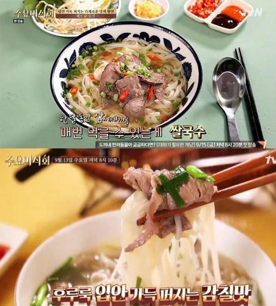 '수요미식회' 쌀국수 등장 '인생 맛집은 어디?'