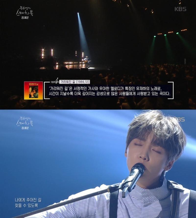 정세운만의 감성, `가리워진 길` 라이브 영상 77만뷰 돌파