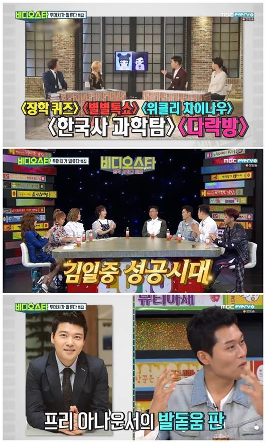 """'비디오스타' 김일중 """"프리랜서 전향 후, 방 4개 집으로 이사해"""""""