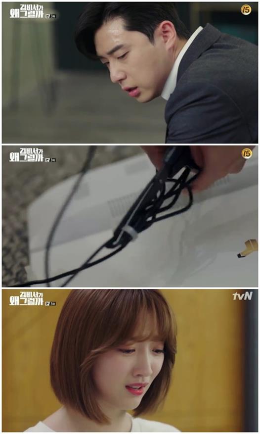 '김비서가 왜 그럴까' 박서준, 케이블 타이 트라우마 공개