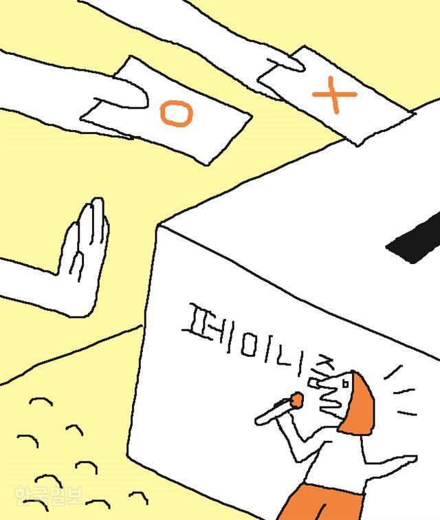 페미니스트 초빙강연 논란 연세대 총여학생회 운명은