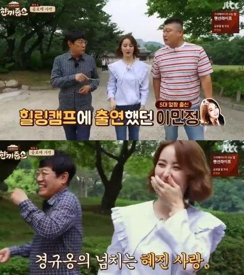 """'한끼줍쇼' 한혜진, 이경규도 극찬한 미모…""""5대 얼짱 출신 이민정 보다 더 예뻐"""""""