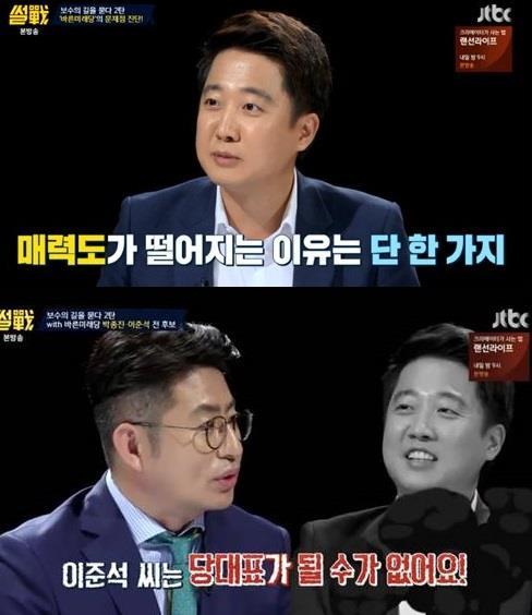 """'썰전' 박종진-이준석, '바른미래당' 셀프 디스부터 돌직구까지…""""당 대표가 될 수 없어"""""""