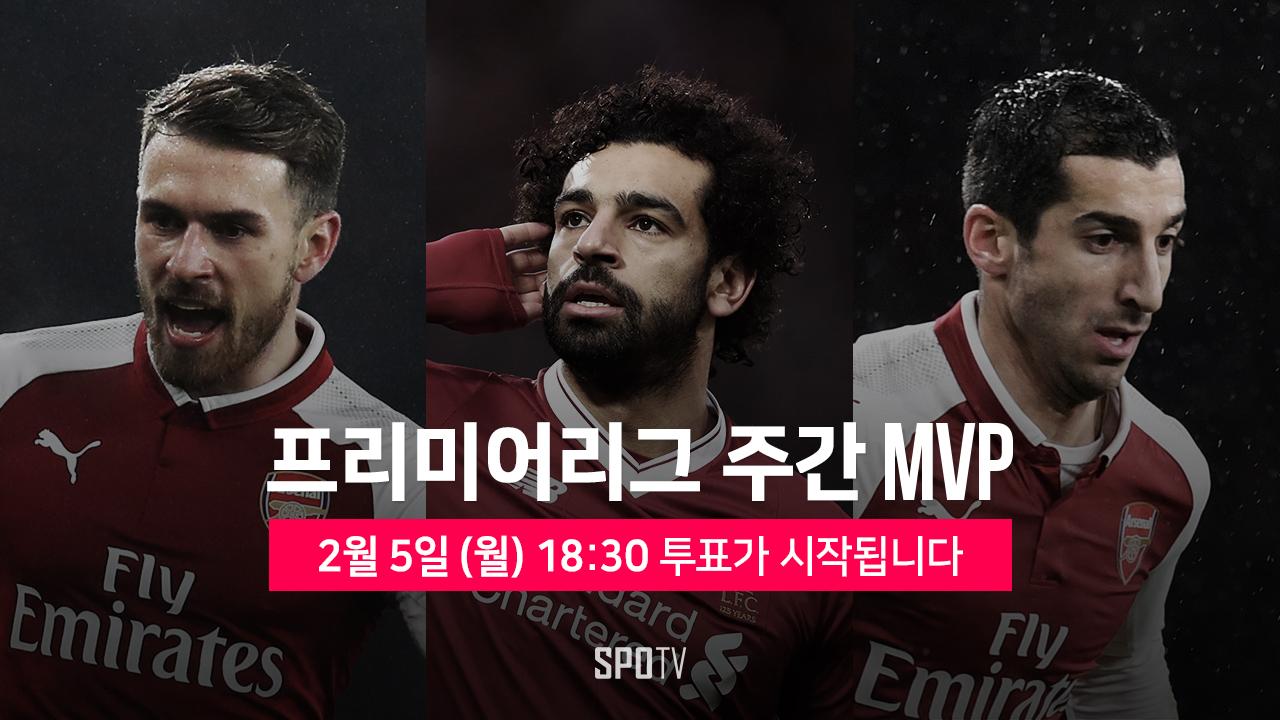 팬들이 직접 뽑는 `주간 MVP` 후보 3인 발표…램지, 미키타리안 그리고 살라