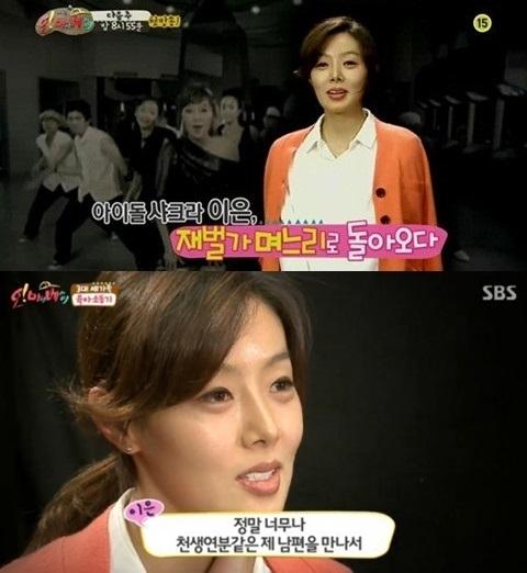 '샤크라' 출신 이은, 결혼 9년 만에 파경?…3년 전 가족 예능 출연 '눈길'