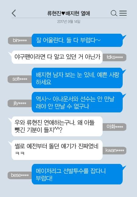 """[니톡내톡] 류현진♥배지현 열애…""""두 사람 다 부럽다"""", """"소문으로 돌던 얘기가 진짜였네"""""""