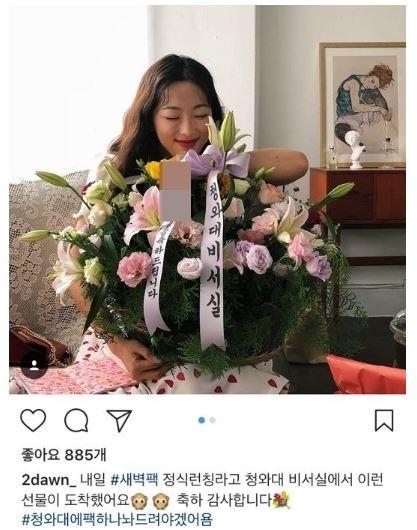 """30만 유튜버 '새벽', """"마스크팩 출시 기념 '청와대 화환' 받았다"""" 거짓말 논란"""