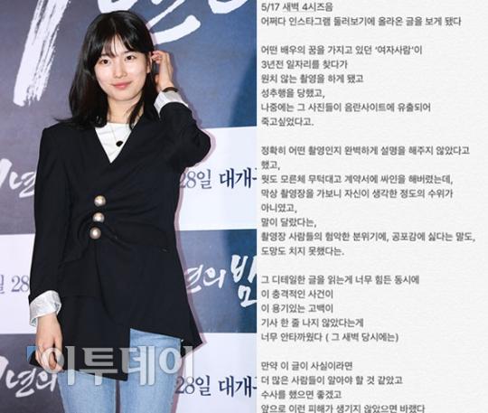 """양예원 사건 스튜디오 실장 투신, 수지 SNS 네티즌 설전 """"공개 사과해야"""" vs """"뭘 잘못했냐"""""""