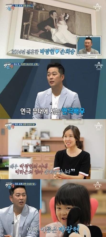 """'아빠본색' 박광현, 연극인 아내 손희승 공개 """"누구의 아내로 불리는 것 원치 않아"""""""