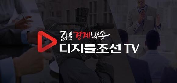 디지틀조선일보, SNS 경제 전문 채널 '디지틀조선TV' 개국