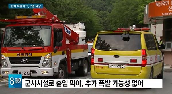 한화 대전공장 폭발사고 사망자 3→4명 늘어