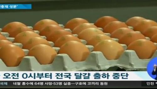 """살충제달걀, 국민들 우려 현실로...""""믿을 식료품 없네"""""""