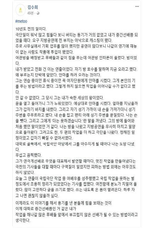 김수희 대표, 용감한 미투 고백 실천한 인물..그의 작품 보니