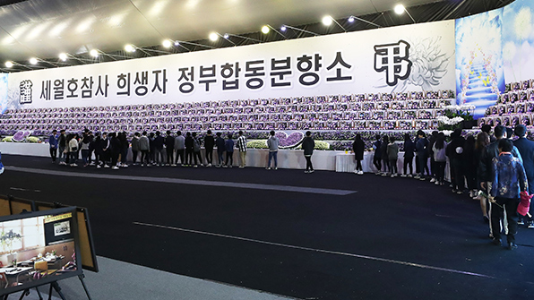 세월호 참사 4주기...오늘 오후 정부합동 희생자 추도식