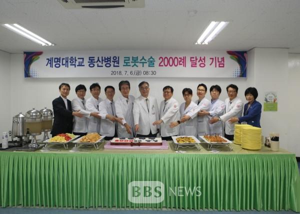 계명대 동산병원, 로봇수술 2,000례 달성