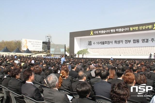 안산시, 4.16세월호 희생자 정부 합동 영결·추도식 가져