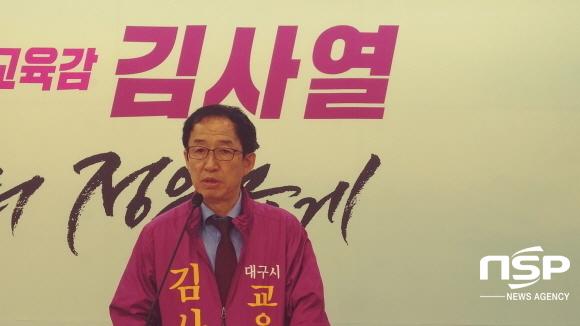 """김사열 대구시교육감 예비후보, """"홍덕률 후보에 단일화 제안"""""""