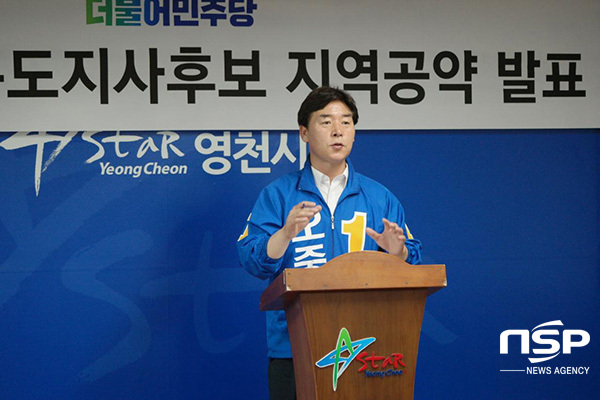 더민주 오중기 경북도지사 후보, 영천을 항공부품산업 거점·산업물류 거점으로 성장