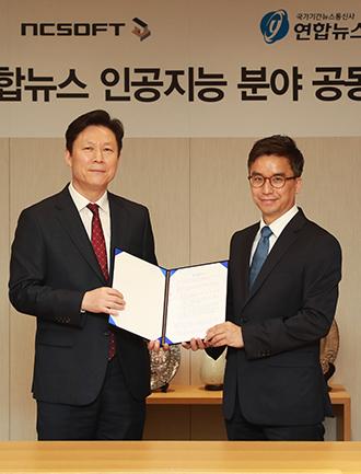 엔씨소프트, 연합뉴스와 업무협약 체결…AI 미디어 공동연구