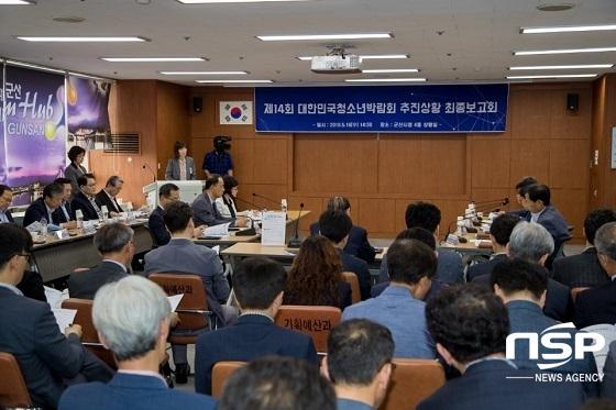 군산시, 대한민국청소년박람회 성공개최 만전