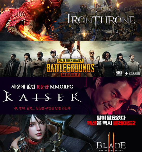 게임시장 기대작들 속속 출시…넷마블·펍지·넥슨·웹젠 등