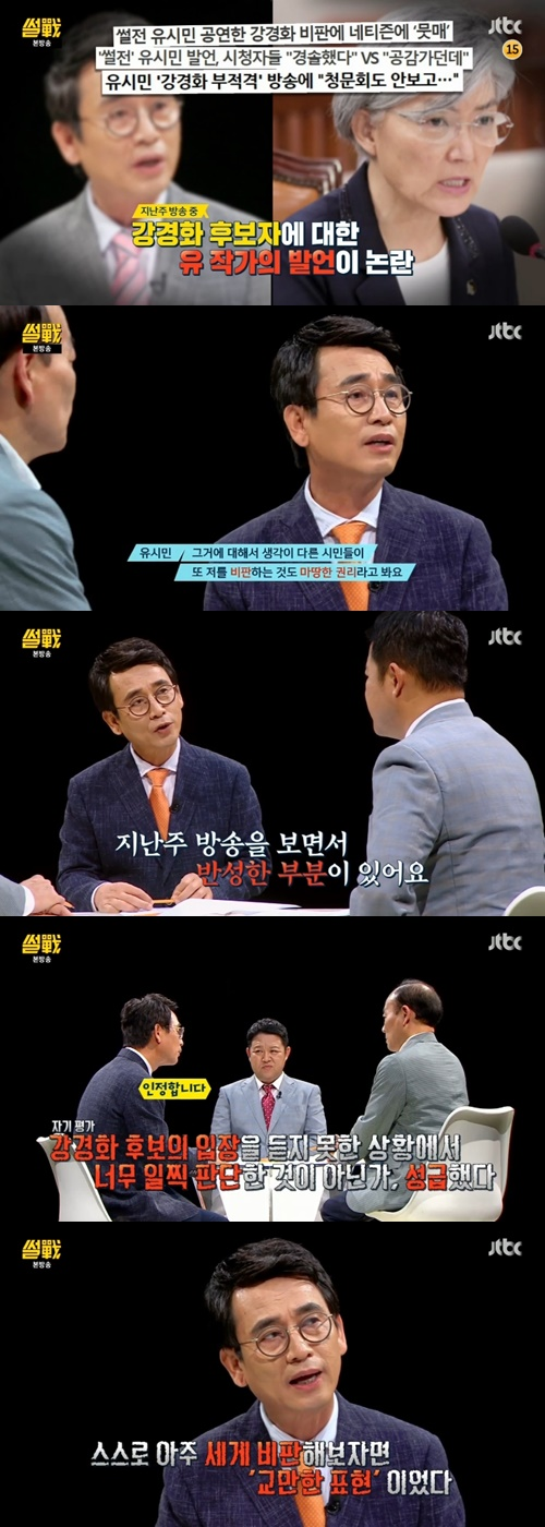 [어제TV]'썰전' 유시민이 보여준 반성과 사과의 품격