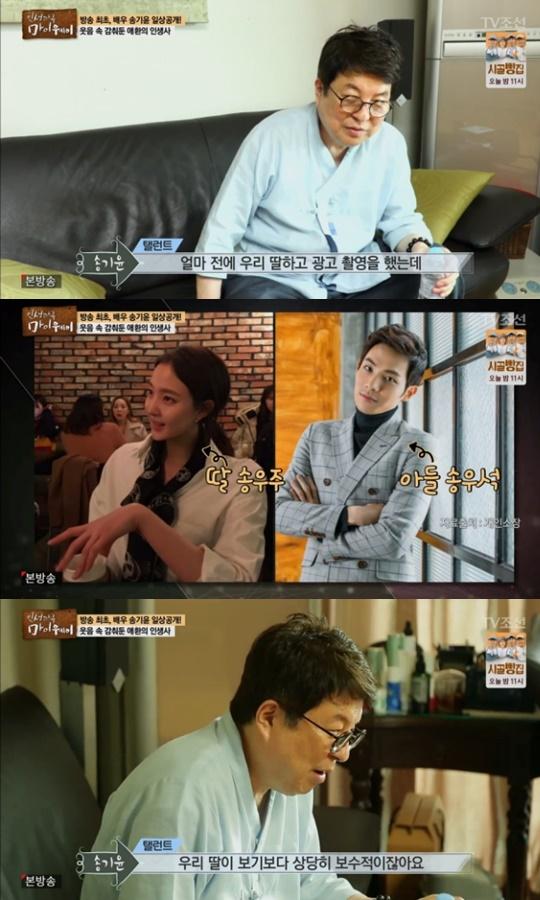 """'마이웨이' 송기윤, 배우 뺨치는 비주얼 자녀 공개 """"딸, 상당히 보수적"""""""