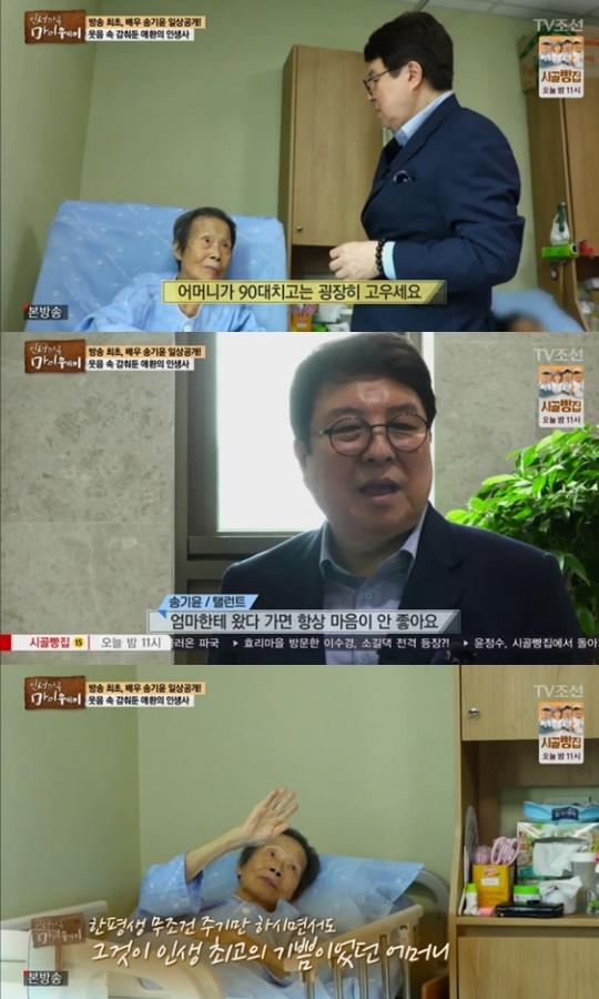 """'마이웨이' 송기윤 """"투병 중인 90세 어머니, 생각하면 저절로 슬퍼져"""""""