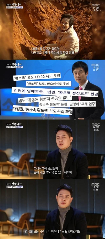 """[결정적장면]故 김영애 아들 """"황토팩 사건 충격, 나중엔 약도 안 들어"""""""