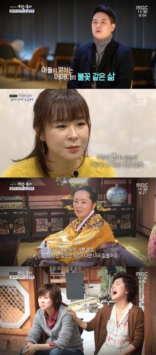 """'사람이좋다' 故 김영애 빛났던 연기 인생 """"나비처럼 아름다워""""(종합)"""