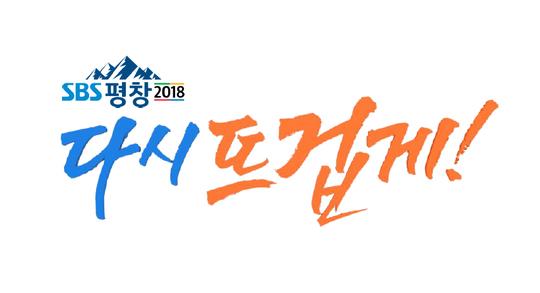배성재 효과 SBS 소치 이어 평창올림픽도 시청률 1위