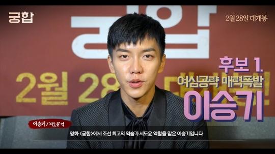 """""""우리 데이트할까요?""""..'궁합' 이승기X연우진X강민혁 매력부자"""
