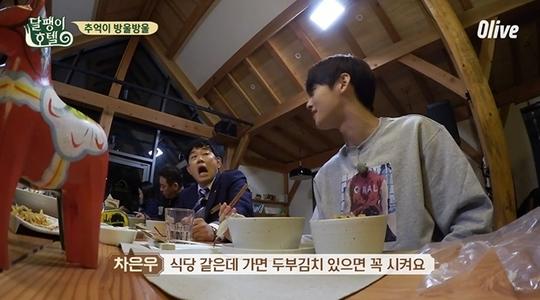 """'달팽이호텔' 이경규, 차은우에 예능 강습 """"먹으면서 울어라"""""""