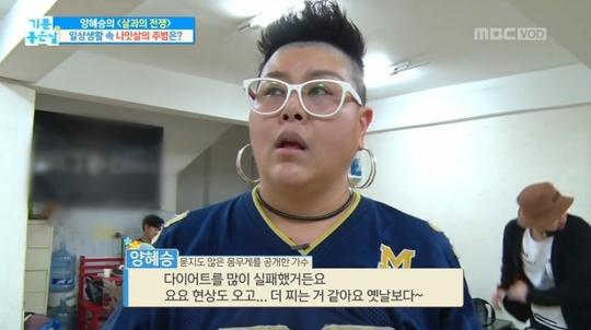 """양혜승 요요 고백 """"지방흡입도 소용 없어, 현재 97kg"""""""