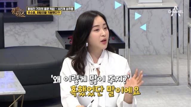 """[결정적장면]유소영 """"비싼 시급 혹해, 수상한 몸 촬영 피팅모델 할 뻔""""(풍문쇼)"""