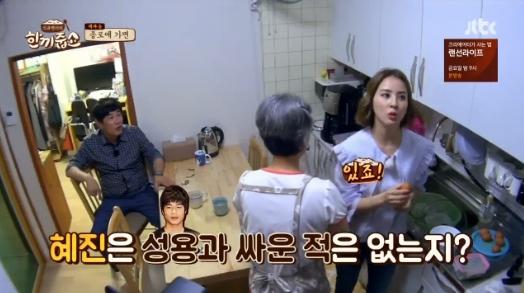 '♥기성용' 한혜진 6년차 현실부부의 생활 '한끼줍쇼'